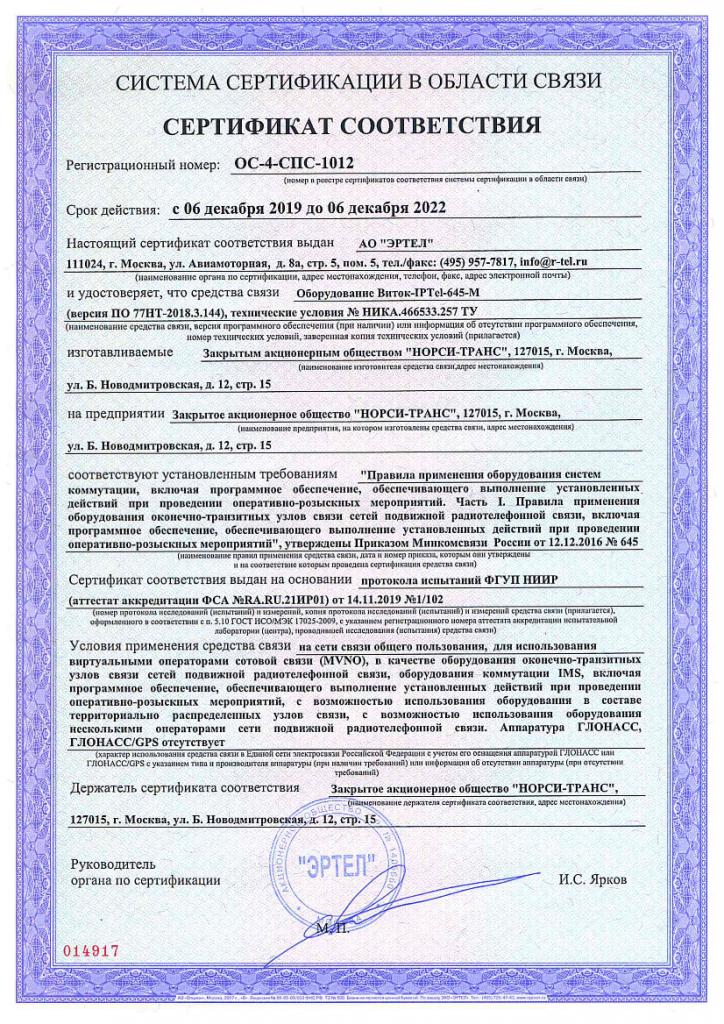 Vitok-IPTel-645-M